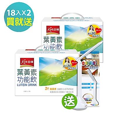 天地合補葉黃素功能飲 2盒組(60ml x 18入 x 2盒) 送贈穀添樂蜂蜜脆榖or護眼檯燈