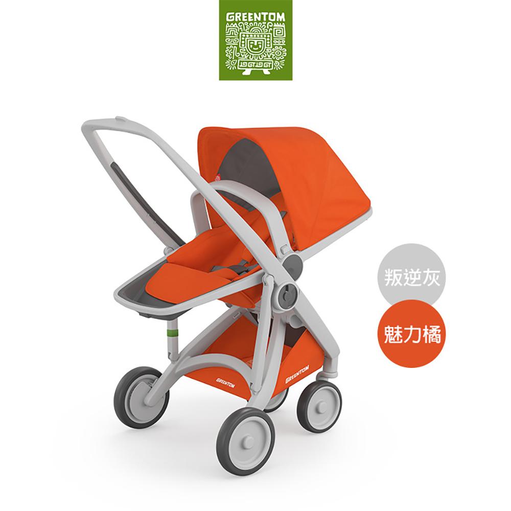 荷蘭 Greentom Reversible雙向款嬰兒推車(叛逆灰+魅力橘)