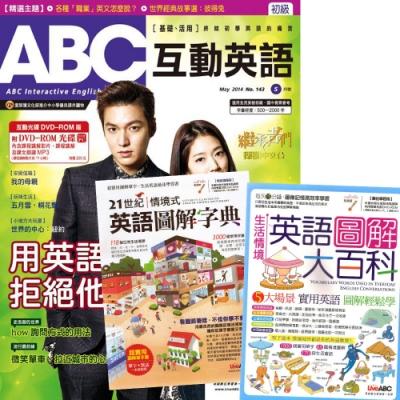 ABC互動英語互動下載版(1年12期)贈 英語圖解字典(2書)