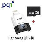 Pqi 壹卡通 MFI認證 蘋果讀卡機 pqireader + 32GB記憶卡