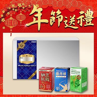 【遠東生技】超順暢超值禮盒(南瓜籽+綠藻+納豆紅麴)