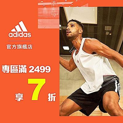adidas 全民瘋運動 滿額結帳即享7折