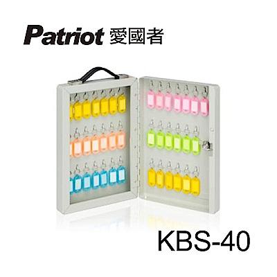 (8月買就送5%超贈點)愛國者鑰匙保管箱 KBS-40-8H