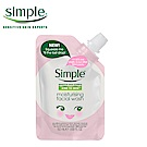 Simple清妍 迷你溫和保濕潔面乳 50ML (旅行用)