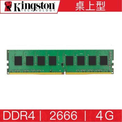 金士頓 Kingston DDR4 2666 4G桌上型 記憶體 KVR26N19S6/4