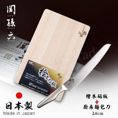 [結帳75折]日本製貝印KAI匠創名刀關孫六 一體成型不鏽鋼刀-廚房麵包刀24cm+檜木砧板