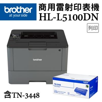 Brother HL-5100DN 商用黑白雷射印表機+TN-3448 黑色高容量碳粉匣