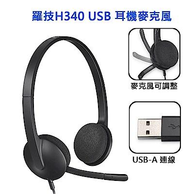 羅技H340 USB耳機麥克風