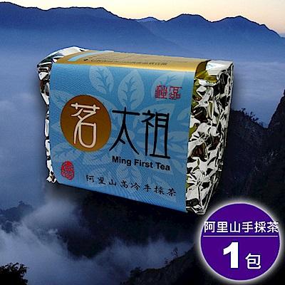 【茗太祖】台灣極品阿里山手採茶藍鑽包(50g/1入)