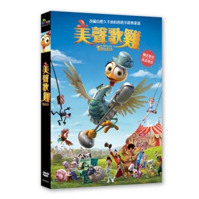 美聲歌雞 DVD