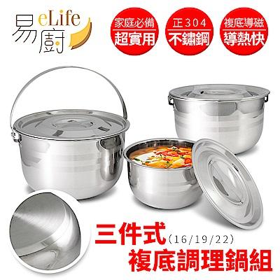 eLife易廚 AOK#304不鏽鋼三件式複底調理鍋組