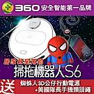 360智慧掃地機器人登記送復仇者聯盟-蜘蛛人公仔行動電源+美國隊長手機掛繩