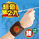【JS嚴選】*鍺元素*台灣製高機能雙包覆護手腕(2入)