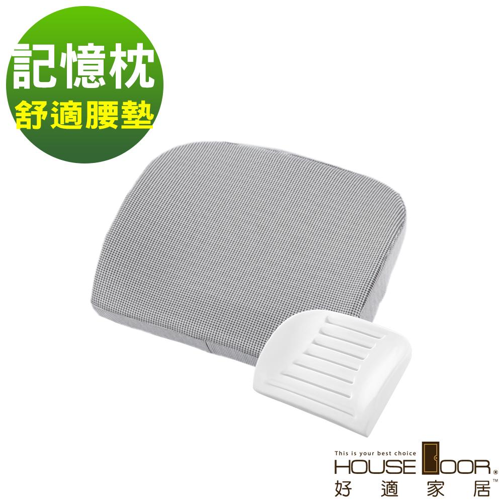 House Door 好適家居 吸濕排濕布 親水性涼感釋壓記憶枕-舒適腰墊(1入)