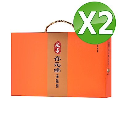 (特惠限定加贈好禮)存元堂滴雞精(12入/盒)x2