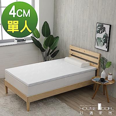 House Door 乳膠床墊 天絲表布 4公分厚泰國Q彈乳膠床墊-單人3尺