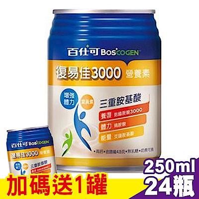 【美國百仕可】復易佳3000營養素 250ml*24入 加贈1罐
