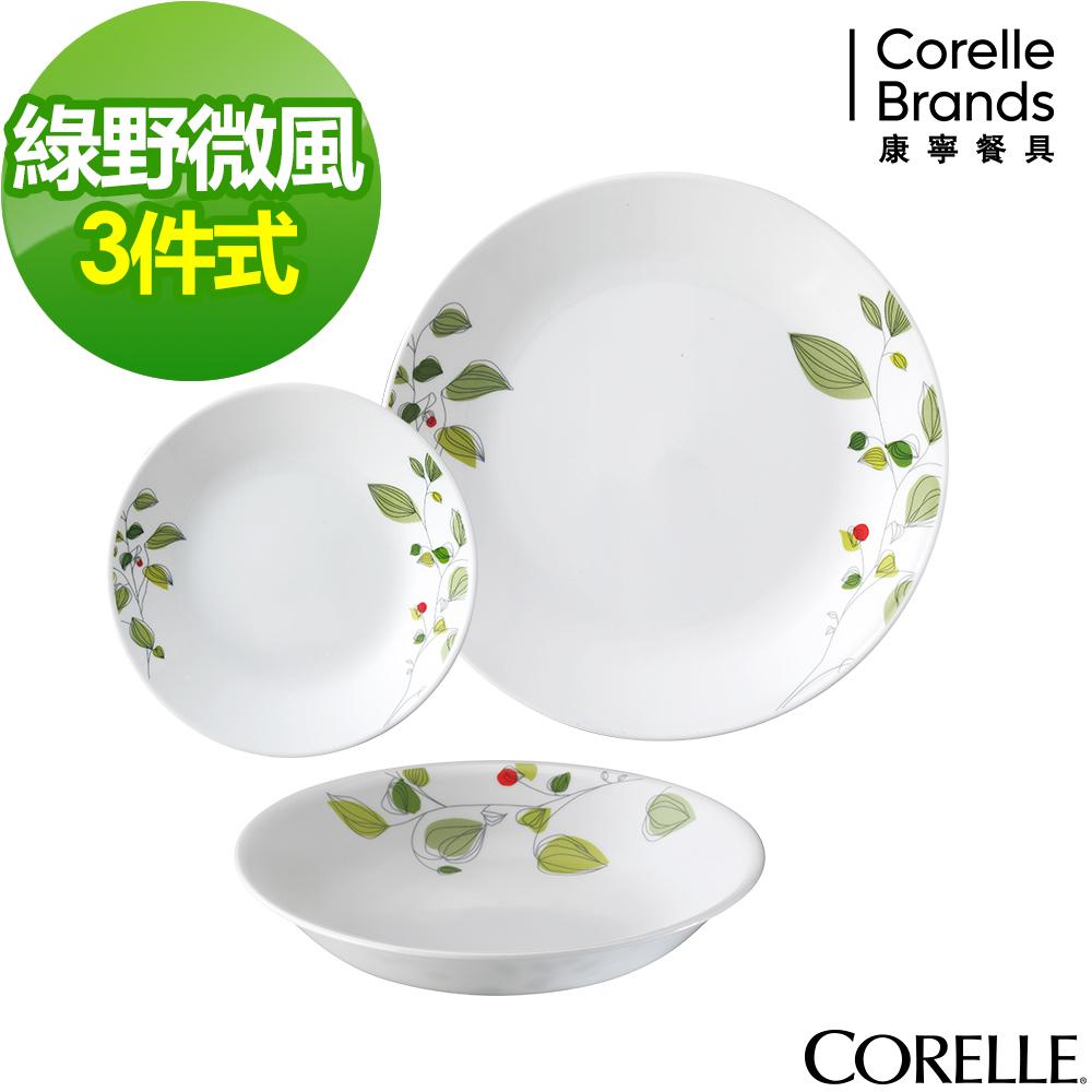 CORELLE康寧 綠野微風3件式餐盤組(301)