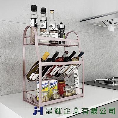晶輝居家 廚房收納/整理架/調味置酒品架- 玫瑰金