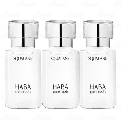 (即期品)HABA 無添加主義 純海角鯊精純液I(15ml)(無盒版)*3