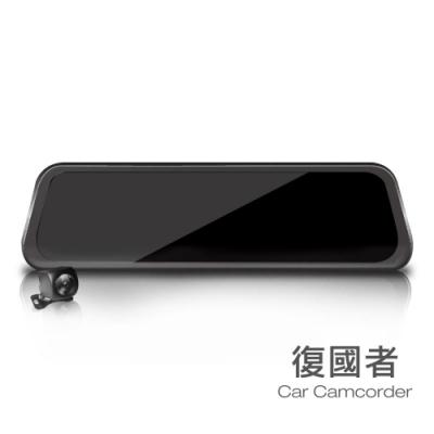 復國者 S100 全屏觸控 9.66吋 流媒體 電子高清 後視鏡 前後雙鏡 行車記錄器