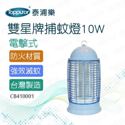 【雙星】捕蚊燈10W_TS-108(CB410001)