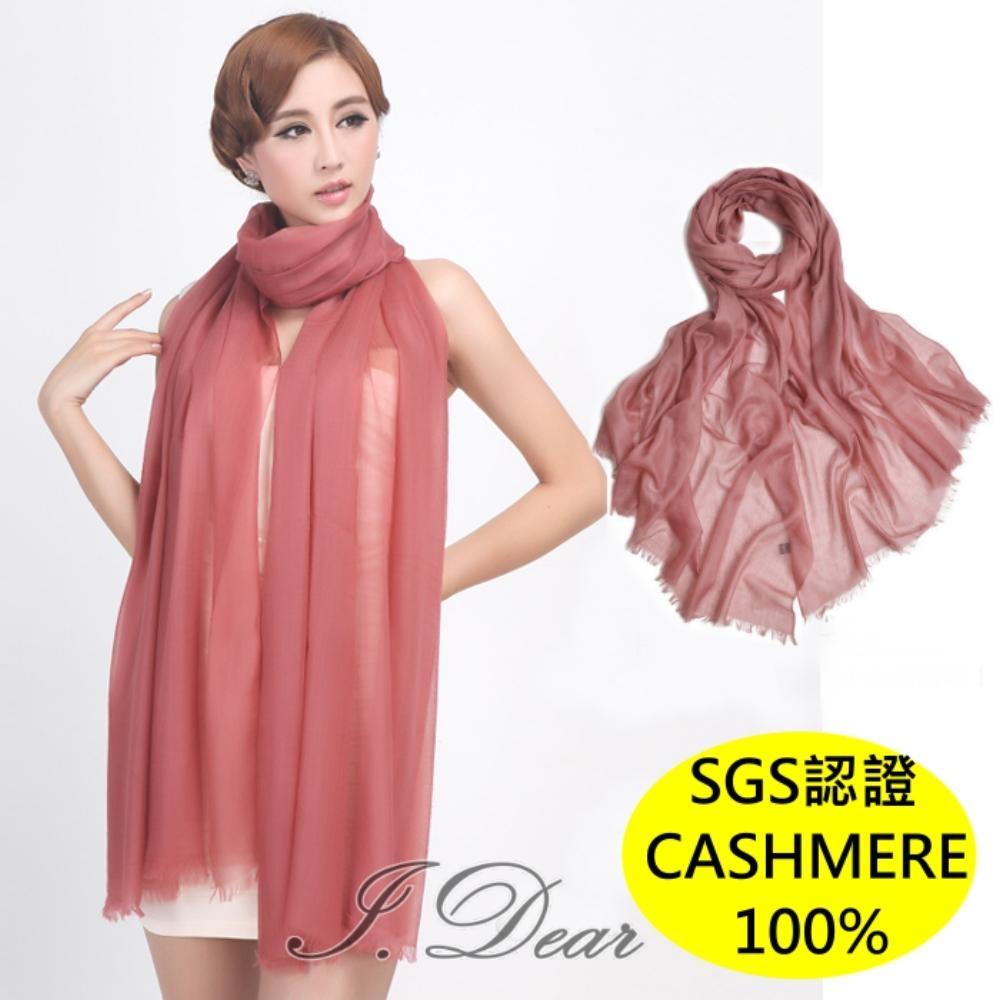 I.Dear-100%cashmere超高支紗極細緻胎山羊絨披肩/圍巾(橘咖)