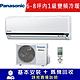 Panasonic國際牌 6-8坪 1級變頻冷暖冷氣 CS-K50FA2/CU-K50FHA2 K系列 product thumbnail 1