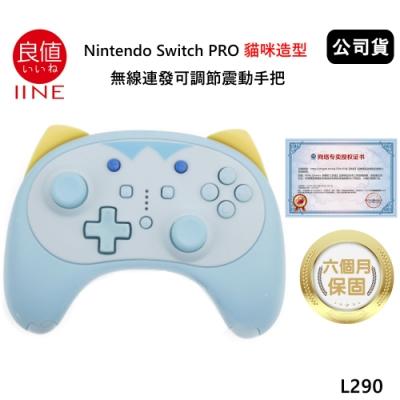 良值 Nintendo Switch PRO 貓咪造型 無線連發可調節震動手把(公司貨) 淚眼蜥藍 L290