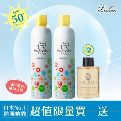 (時時樂限定 買1送1)LISHAN UV 防曬噴霧 SPF50+ PA++++(美白/一般/精油) 送NOBLE ISLE沐浴膠 75mL