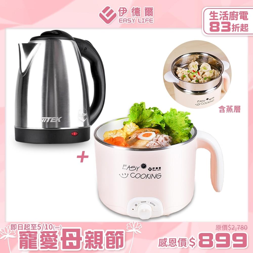 (5/1-5/31加碼送5%超贈點)EL伊德爾1.2L防燙美食鍋+HITEK 2L不鏽鋼快速電茶壺(活動價)