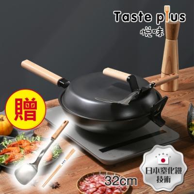 Taste Plus 悅味元釜 可立式窒化鐵 中華鑄鐵鍋 32cm (贈不鏽鋼鏟+木筷1雙)