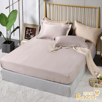 Betrise擦肩而過 單人-環保印染抗菌天絲素色二件式床包枕套組