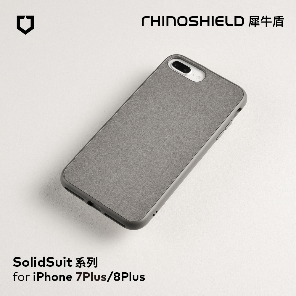 犀牛盾 iPhone 8Plus/7Plus Solidsuit超細纖防摔背蓋手機殼-泥灰