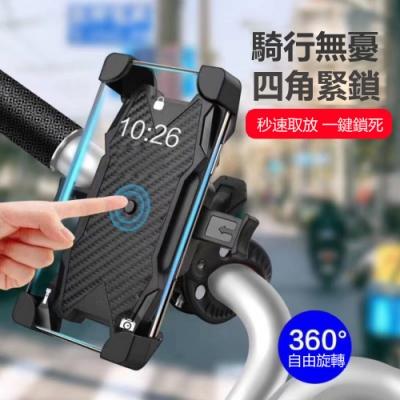 hald 機車車把手 手機支架 旋轉式 單車 腳踏車/電動車/摩托車手機導航支架