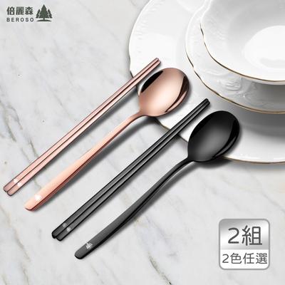 Beroso倍麗森正316不鏽鋼鈦合金實心長柄不鏽鋼湯匙x2+筷子x2-二色任選(快)