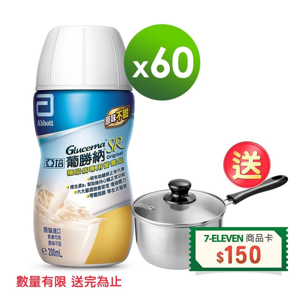 亞培 葡勝納SR 糖尿病專用營養品-原味不甜(200ml x30入)x2箱