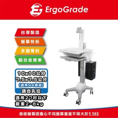 ErgoGrade 多功能螢幕快拆式醫療推車(EGCNH02Q)/護理站推車/多功能移動式電腦推車/液晶螢幕手推車
