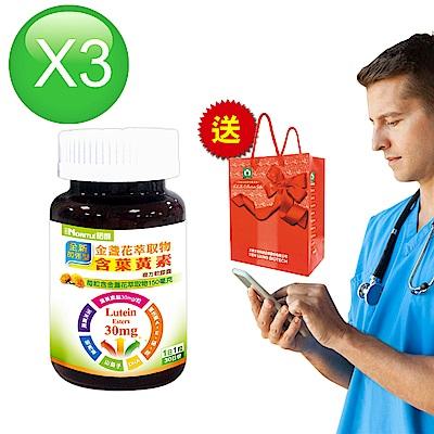諾得全新加強型金盞花萃取物含葉黃素複方軟膠囊(30粒X3瓶)+禮袋