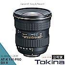 Tokina AT-X 116 PRO DX II 廣角變焦鏡