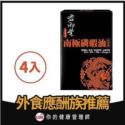 君御堂-專利南極磷蝦油軟膠囊x4盒
