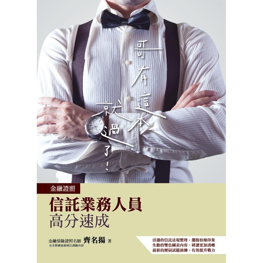 2019年信託業務人員高分速成(四版)(Q010F19-1)