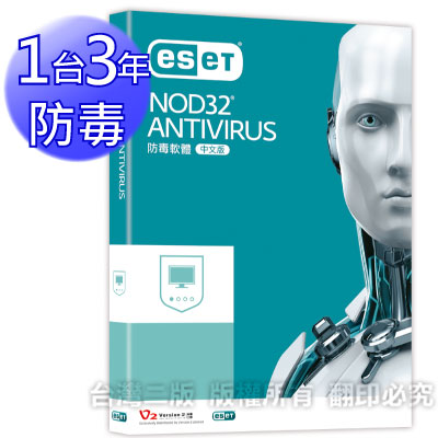 ESET NOD32 Antivirus 防毒軟體 單機三年盒裝版