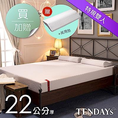 TENDAYS 柔織舒壓床墊 特規雙人7尺 22cm厚