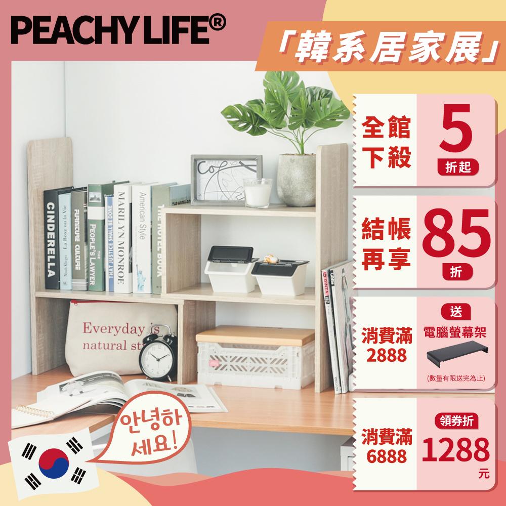 完美主義 書架/桌上型/伸縮/收納架(4色) product image 1
