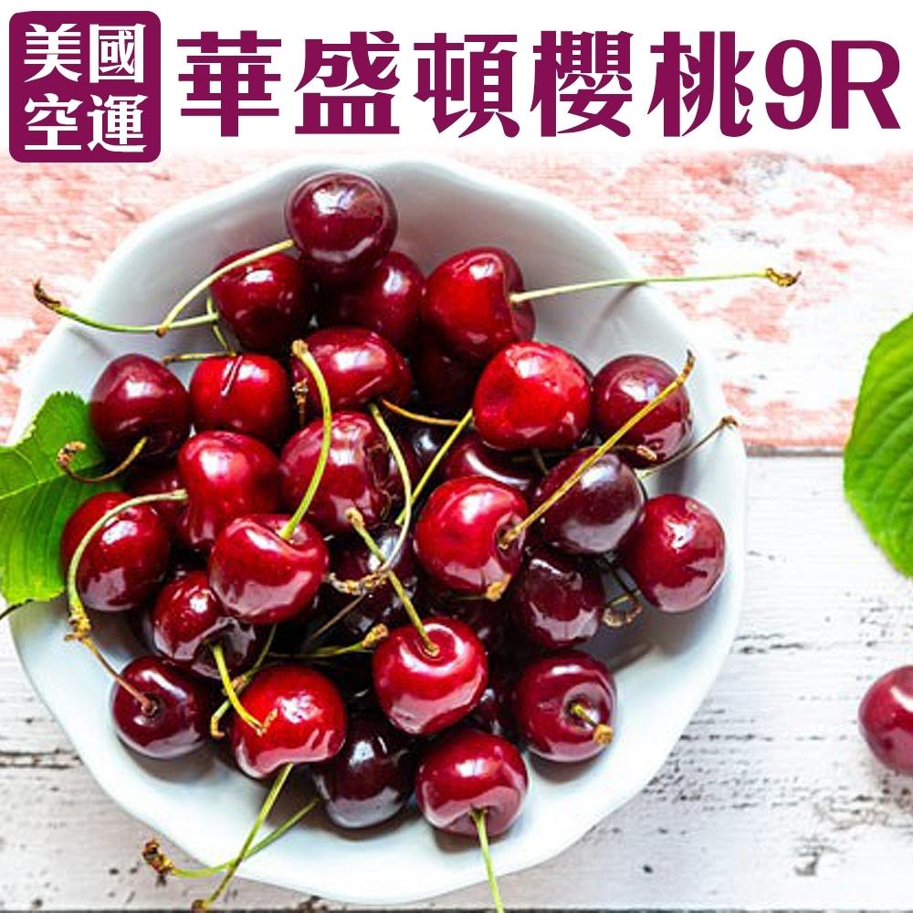 【天天果園】美國華盛頓9R櫻桃禮盒1kg x1盒