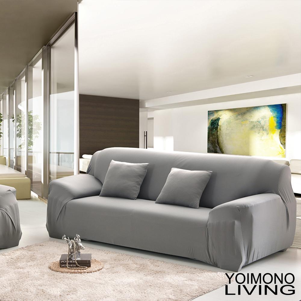 YOIMONO LIVING「大地色系」彈性沙發套(灰色3人座)