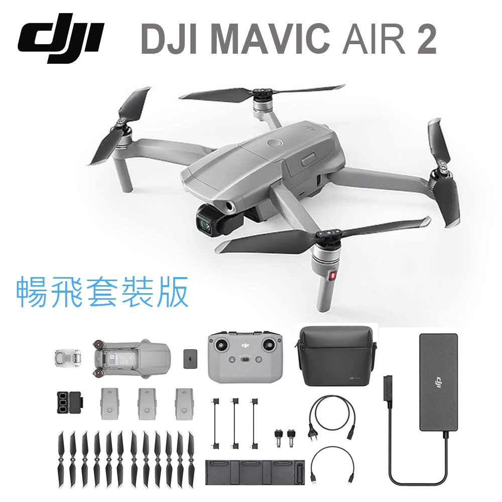 DJI MAVIC AIR 2 摺疊航拍機 暢飛套裝版+128G記憶卡 (聯強公司貨)
