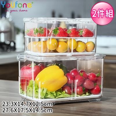 YOUFONE 廚房冰箱透明蔬果可分隔式收纳瀝水保鮮盒兩件組(M+L)