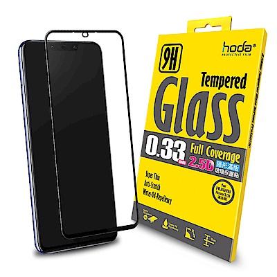 【hoda】華為Nova 3/3i 2.5D隱形滿版高透光9H鋼化玻璃保護貼